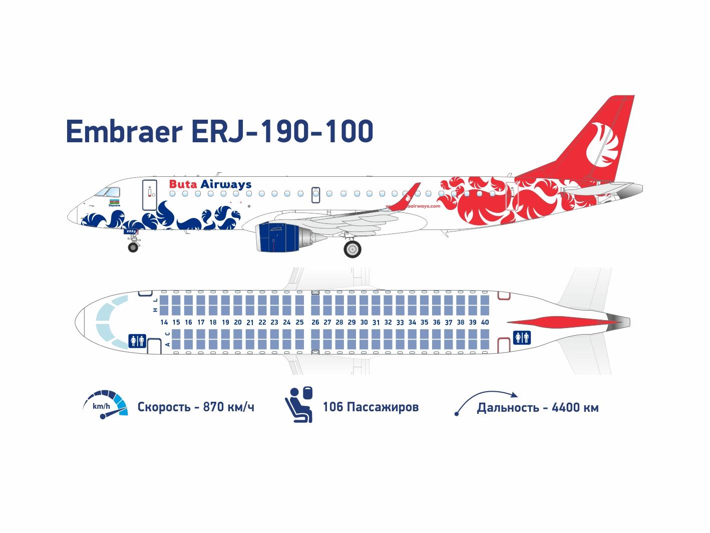 Схема самолета Embraer E190 Buta Airways